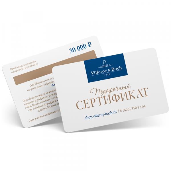 Подарочный сертификат на сантехнику Villeroy&Boch на 30 000 рублей