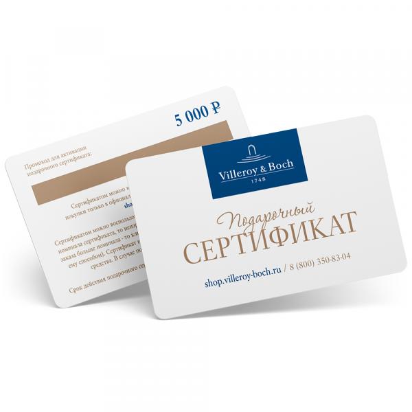 Подарочный сертификат на сантехнику Villeroy&Boch на 5 000 рублей